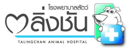 Dogilike.com :: รพ.สัตว์ตลิ่งชั่น จัดบรรยาย รักหัวใจเค้า...ให้เท่าหัวใจเรา