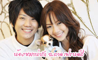 ยูกิและอาคิโกะกับมาโลว์ สุนัขพันธุ์ชิวาวา