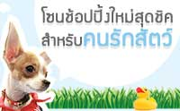 REVIEW: Pet & Garden โซนช้อปใหม่สุดชิคสำหรับคนรักสัตว์ @ Paradise Park