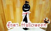 ตุ๊กตา Halloween