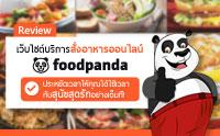 เว็บไซต์บริการสั่งอาหารออนไลน์ foodpanda