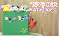 TOYS BOX กล่องเก็บของเล่นเจ้าตูบ
