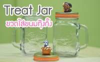 D.I.Y Treat Jar ขวดใส่ขนมกุ๊งกิ๊ง