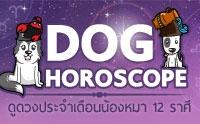 เช็กดวงน้องหมา (พร้อมวิธีรับมือ) เดือนพฤษภาคม 2558