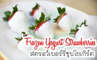 D.I.Y Frozen Yogurt Strawberries สตรอว์เบอร์รี่ชุบโยเกิร์ต