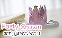 D.I.Y Party Crown ���خ��Ǿ���