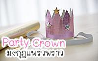 D.I.Y Party Crown มงกุฎแพรวพราว