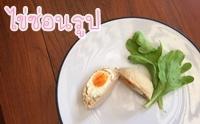 D.I.Y Hidden Egg ไข่ซ่อนรูป