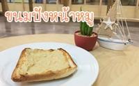 D.I.Y Yummy Bread ขนมปังหน้าหมู