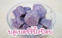 D.I.Y Blueberry Ice บลูเบอร์รี่ปิ๊งป๊อบ