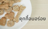 D.I.Y Peanut Butter Banana Cookies �ء���ͺ�����