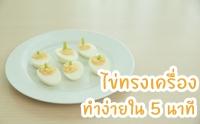 D.I.Y NEWYEAR PARTY ไข่ทรงเครื่อง อร่อยทำง่ายใน 5 นาที