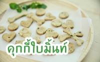 D.I.Y Peppermint Cookies คุกกี้ใบมิ้นท์