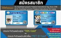สมัครสมาชิกบัตร PET ID CARD และ TIDS CARD คุ้มค่าจบในบัตรเดียว !