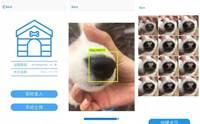 เจ๋ง! จีนพัฒนาระบบ AI ตามหาสุนัขหายด้วยวิธีสแกนจมูก