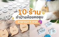 Review 10 ร้านทำป้ายชื่อห้อยคอตูบ ราคาเบา ๆ จาก Instagram