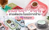 Review 10 ชามน้ำ - อาหาร สารพัดประโยชน์จากร้านใน Instagram