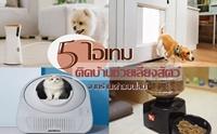 5 ไอเทมติดบ้านช่วยเลี้ยงสัตว์จากร้านค้าออนไลน์