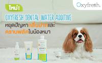 ใหม่! Oxyfresh หยุดปัญหากลิ่นปากและคราบพลัคในน้องหมา