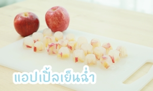 D.I.Y Frozen Apple แอปเปิ้ลเย็นฉ่ำ