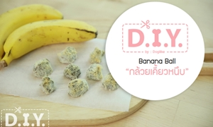 D.I.Y. Banana Ball กล้วยเคี้ยวหนึบ