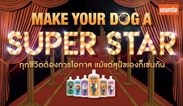 Make Your Dog A Super Star �ç��ô��ҡ હ����