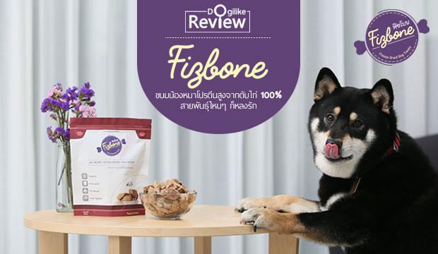 Fizbone ขนมฟรีซดราย จากตับไก่ 100%