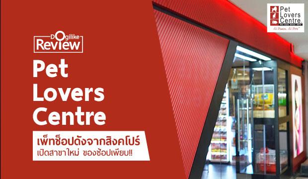 Pet Lovers Centre เพ็ทช็อปดังจากสิงคโปร์ เปิดสาขาใหม่ ของช้อปเพียบ!!