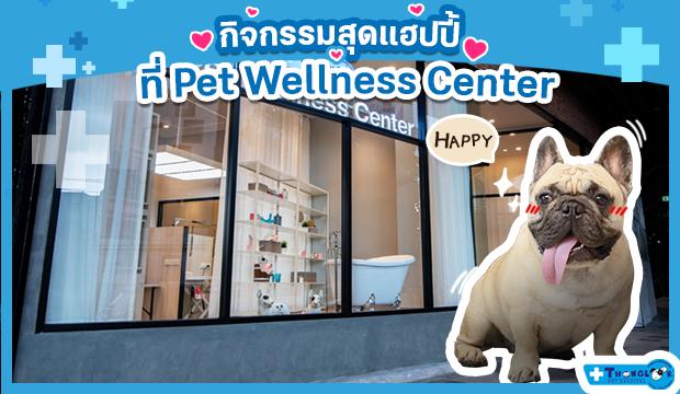 ตามไปดู Pet Wellness Center รพส.ทองหล่อ เปิดใหม่มีอะไรบ้าง!