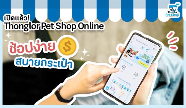 เปิดแล้ว! Thonglor Pet Shop Online ช้อปง่ายสบายกระเป๋า